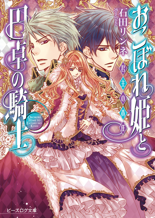 おこぼれ姫と円卓の騎士6 君主の責任拡大写真