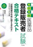【完全攻略】医薬品「登録販売者試験」合格テキスト 第5版-電子書籍