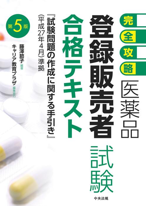 【完全攻略】医薬品「登録販売者試験」合格テキスト 第5版拡大写真