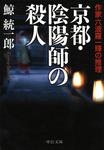 京都・陰陽師の殺人 作家六波羅一輝の推理-電子書籍