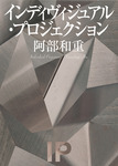 インディヴィジュアル・プロジェクション-電子書籍