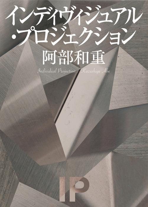 インディヴィジュアル・プロジェクション-電子書籍-拡大画像