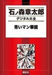青いマン華鏡-電子書籍