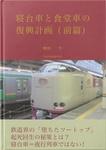 寝台車と食堂車の復興計画(前篇)-電子書籍