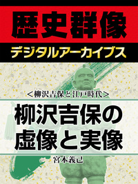 <柳沢吉保と江戸時代>柳沢吉保の虚像と実像-電子書籍