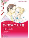 恋と数字と王子様-電子書籍