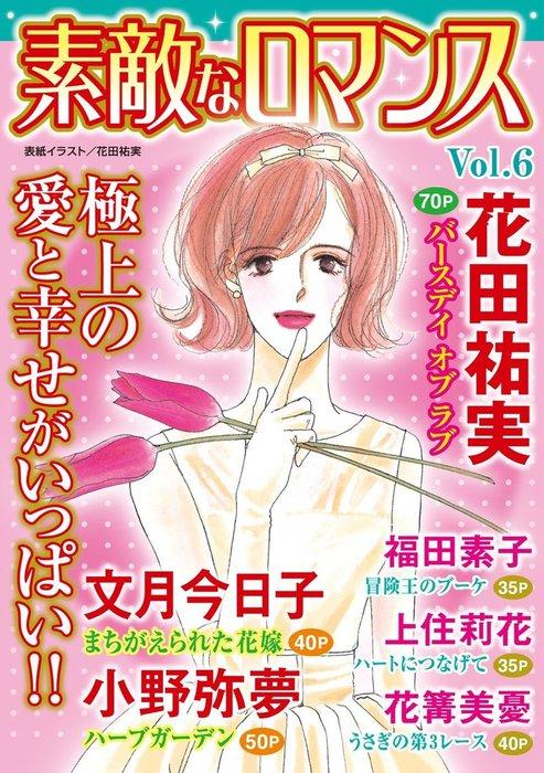 素敵なロマンス Vol.6-電子書籍-拡大画像