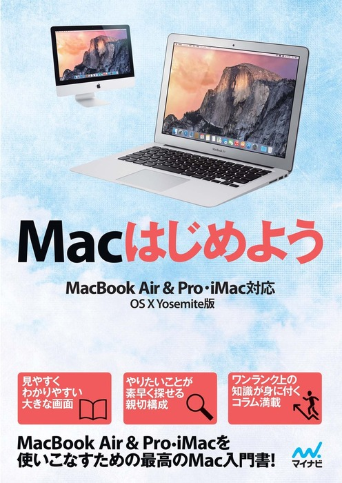 Macはじめよう MacBook Air & Pro, iMac対応 OS X Yosemite版拡大写真