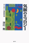 気脈のエコロジー 天人合一と深層体育-電子書籍