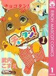 【20%OFF】チョコタン!【期間限定1~11巻セット】-電子書籍