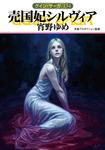 グイン・サーガ134 売国妃シルヴィア-電子書籍