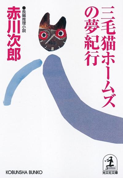 三毛猫ホームズの夢紀行-電子書籍