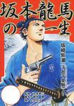 劇画 坂本龍馬の一生-電子書籍