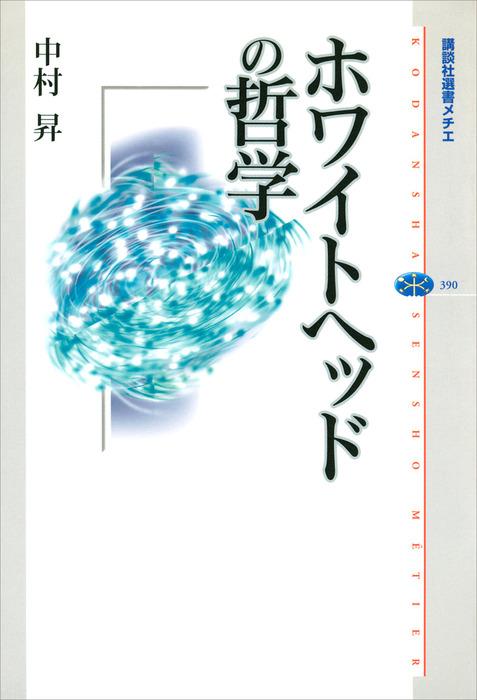 ホワイトヘッドの哲学-電子書籍-拡大画像
