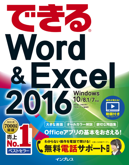 できるWord&Excel 2016 Windows 10/8.1/7対応拡大写真