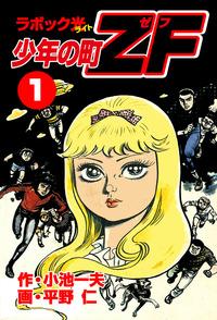 少年の町ZF1-電子書籍