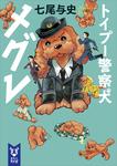 トイプー警察犬 メグレ-電子書籍