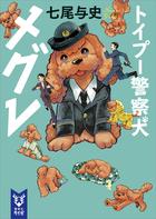 トイプー警察犬 メグレ(講談社タイガ)