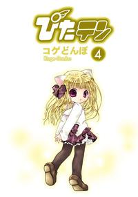 ぴたテン(4)