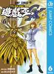 遊☆戯☆王GX 6-電子書籍