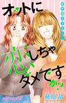Love Silky オットに恋しちゃダメですか? story25-電子書籍