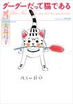 グーグーだって猫である5-電子書籍