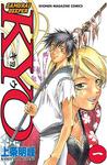 SAMURAI DEEPER KYO(1)-電子書籍