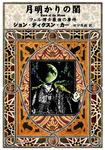 月明かりの闇 フェル博士最後の事件-電子書籍