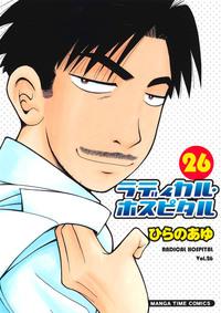 ラディカル・ホスピタル 26巻