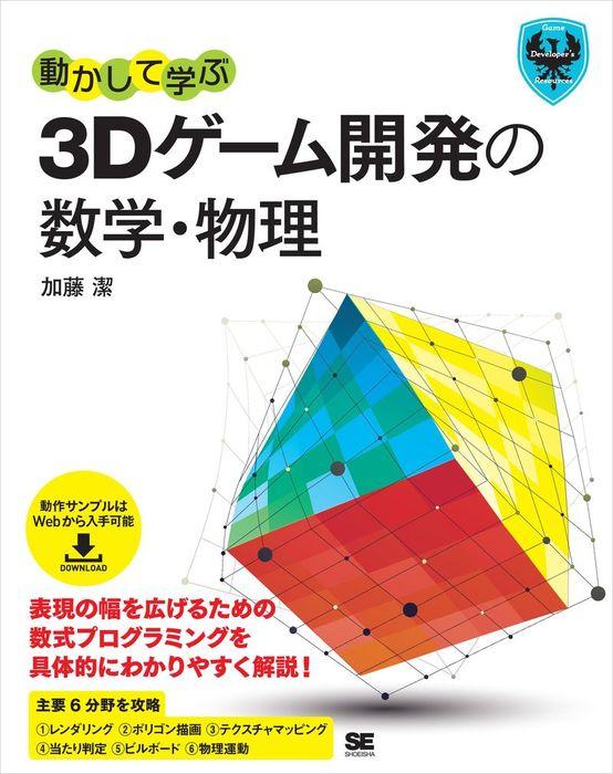 動かして学ぶ3Dゲーム開発の数学・物理-電子書籍-拡大画像