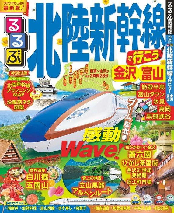 るるぶ北陸新幹線で行こう!金沢 富山(2017年版)-電子書籍-拡大画像
