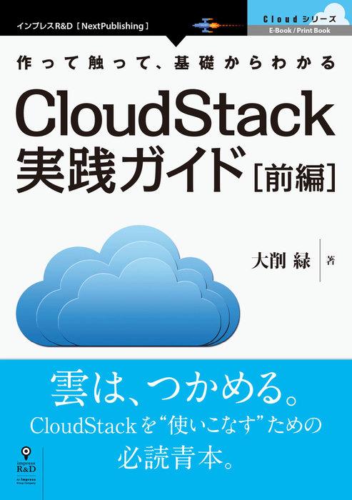 CloudStack実践ガイド[前編] 作って触って、基礎からわかる拡大写真