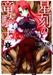 星刻の竜騎士 3-電子書籍
