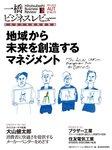 一橋ビジネスレビュー 2013 Autumn(61巻2号)-電子書籍