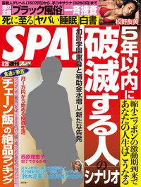 週刊SPA!(スパ)  2017年 8/29号 [雑誌]