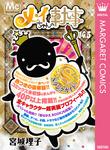 メイちゃんの執事 14.5巻 Sランクガイド-電子書籍