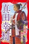 文庫 真田幸村-電子書籍