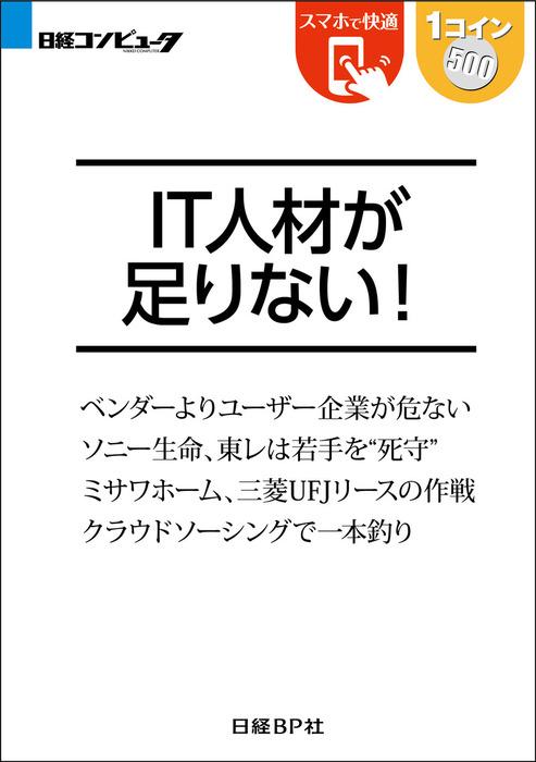 IT人材が足りない!(日経BP Next ICT選書)-電子書籍-拡大画像