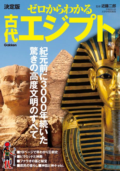 決定版ゼロからわかる古代エジプト-電子書籍-拡大画像