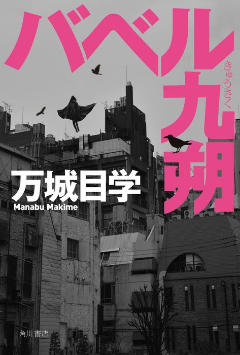 バベル九朔 【電子特典付き】-電子書籍-拡大画像
