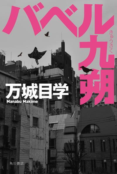 バベル九朔 【電子特典付き】-電子書籍