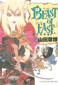 BEAST of EAST (2)-電子書籍