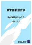 幕末維新懐古談 高村東雲の生い立ち-電子書籍
