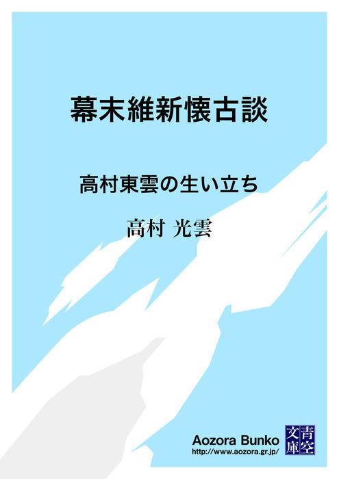 幕末維新懐古談 高村東雲の生い立ち拡大写真
