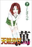 天然少女萬DX版 7巻-電子書籍