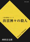 出雲神々の殺人-電子書籍