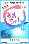 NHK連続テレビ小説 あまちゃん 18 おら、地元に帰ろう!?-電子書籍