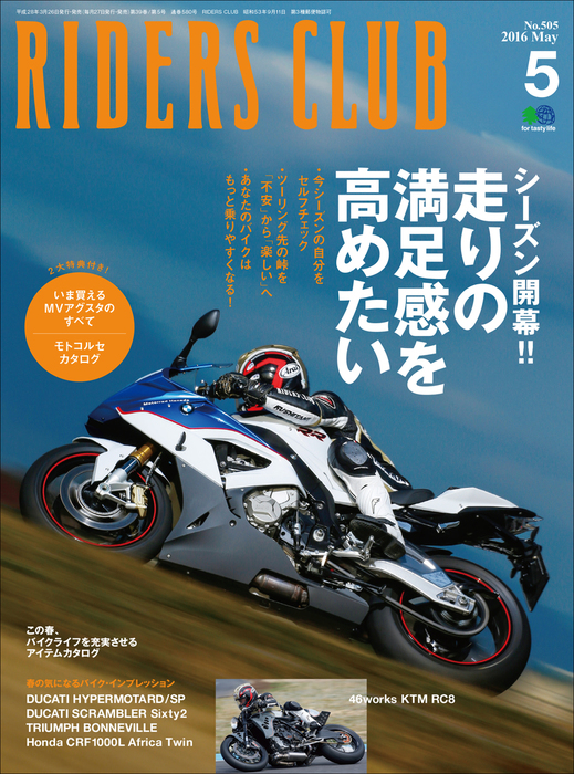 RIDERS CLUB 2016年5月号 No.505拡大写真