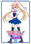 マジカノ(10)-電子書籍