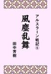 アルスラーン戦記6風塵乱舞-電子書籍